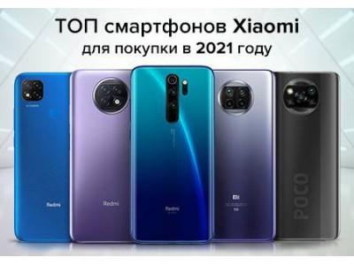 Какой смартфон Xiaomi выбрать: Рейтинг 2021 года